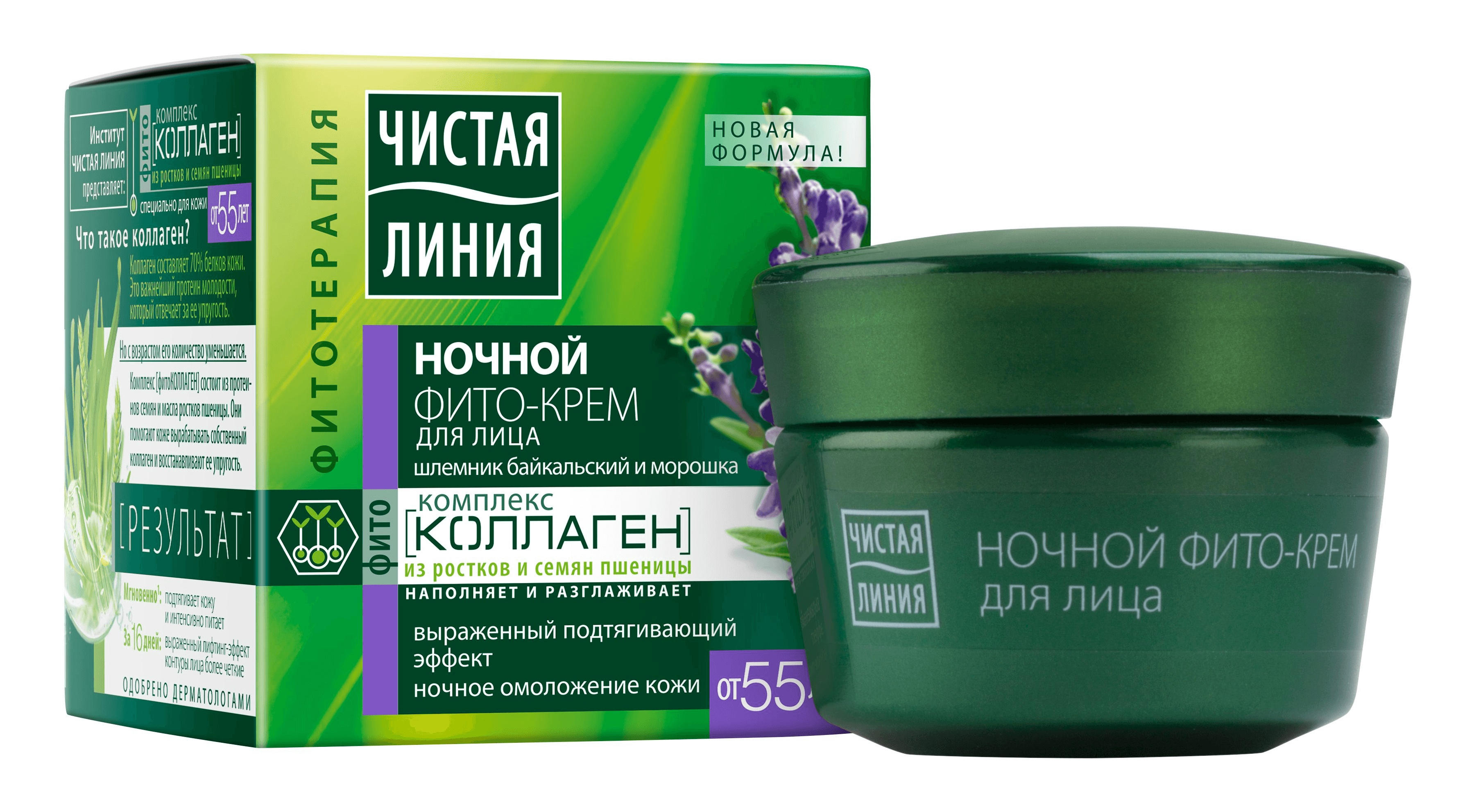 Chistaya Liniya Face Cream From 55 Years Old - Pure Line