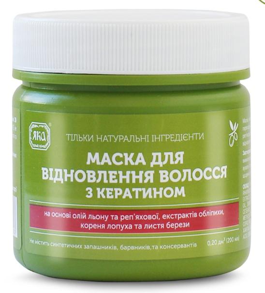 Yaka Mask For Hair Restoration With Keratin