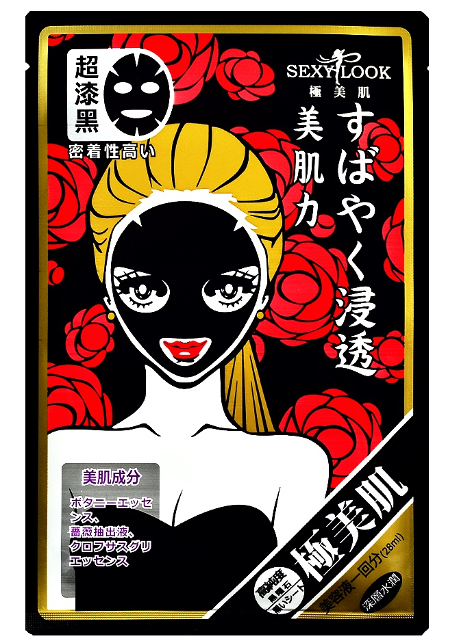 Sexylook Intensive Hydrating Cotton Black Mask