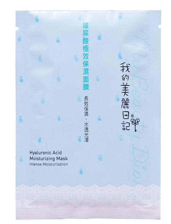 My Beauty Diary Hyaluronic Acid Mak