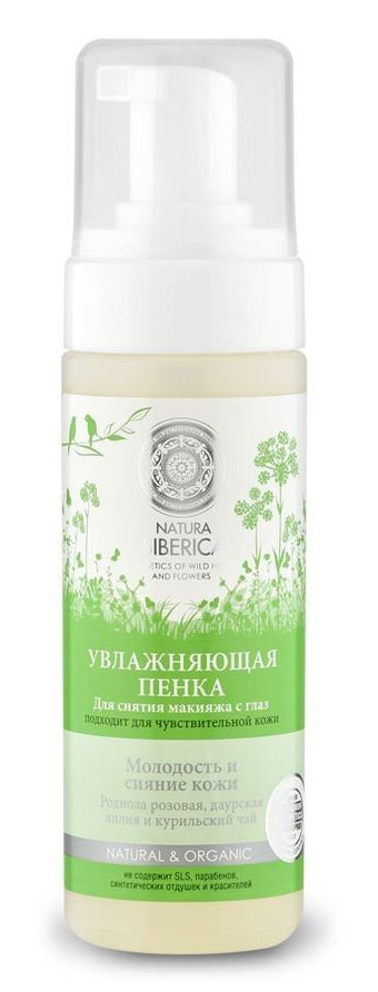 Natura Siberica Moisturising Foam Eye Make Up Remover