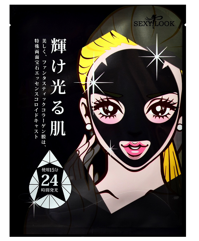 Sexylook Black Lava Ceramide Hydrating Hydrogel Mask