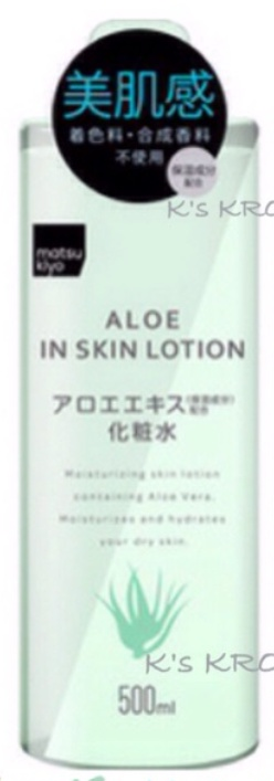 Matsumoto Kiyoshi Aloe In Skin Lotion