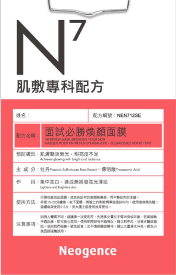 Neogence N7 Interview Mask