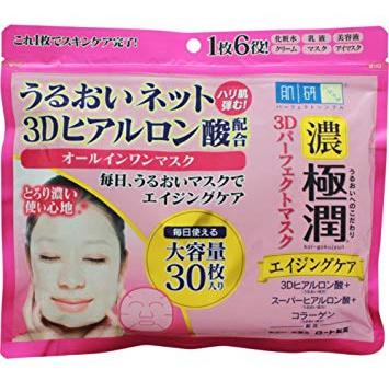 Hada Labo Gokujyun 3D Perfect Face Mask (30 Masks)