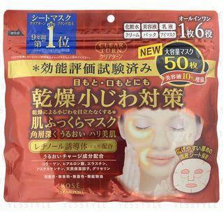 Kose Hada Fukkura Moisture Mask Or Clear Turn Plumping Face Mask